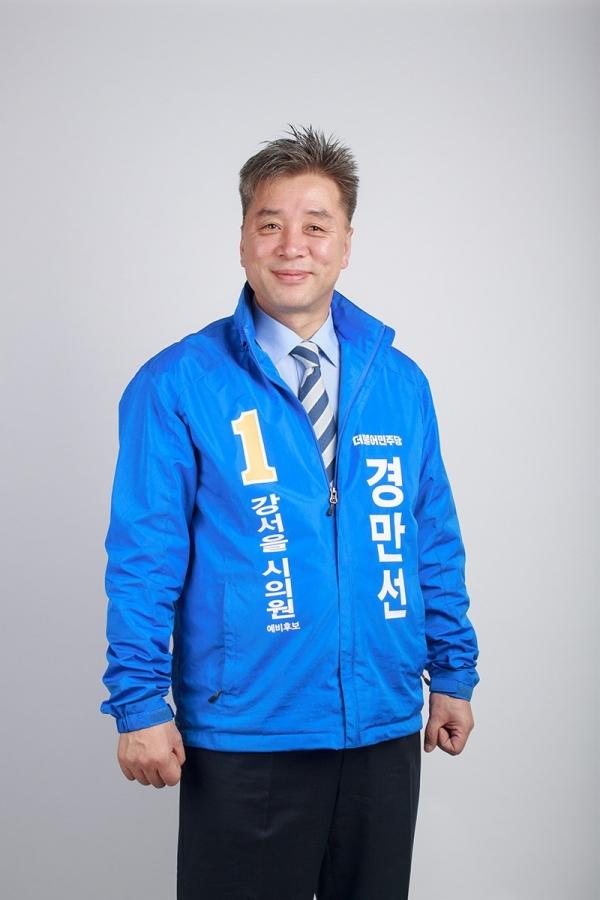 더불어민주당 제5선거구 시의원 예비후보 경만선.
