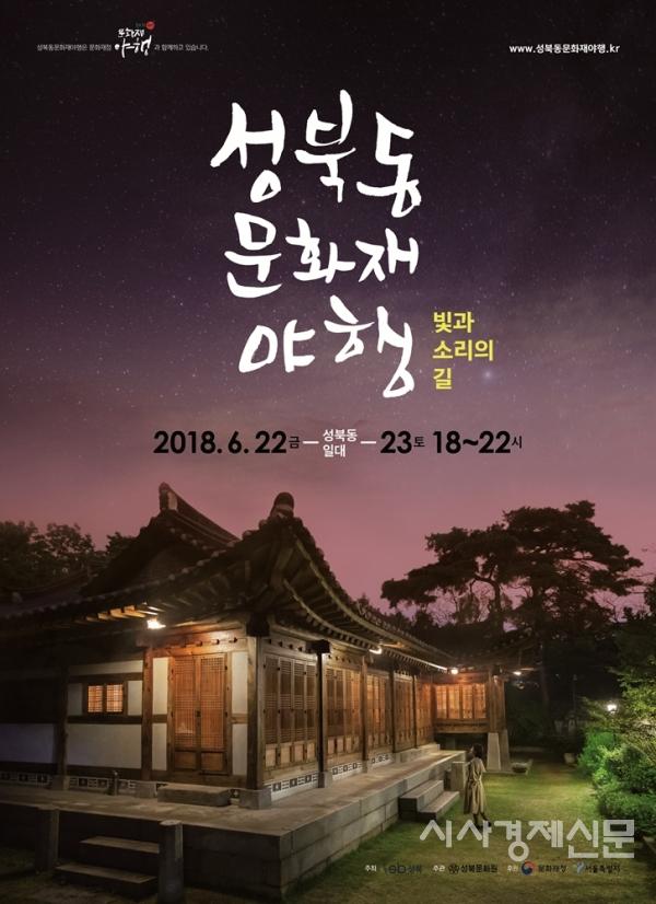 성북구에서 펼쳐지는 문화재 야행 포스터.