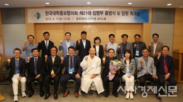 한국대학홍보협의회 제21대 출범식 개최 후 기념촬영을 하고 있다.