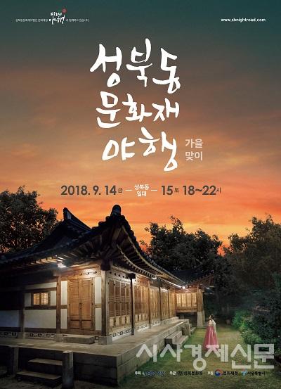 가을 성북동에서 펼쳐지는 '야행' 문화행사 포스터.