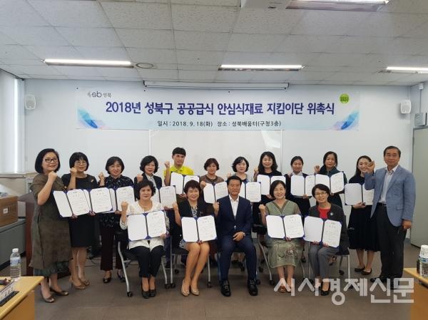 성북구청 배움터에서 개최된 '공공급식 안심식재료 지킴이단' 위촉식.