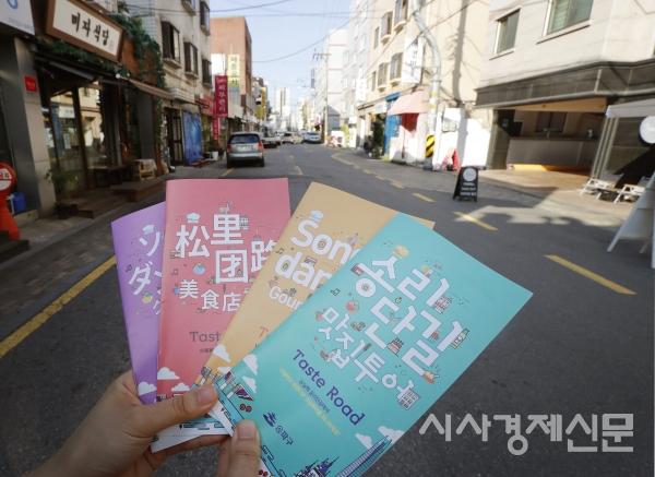 송파구는 송리단길 맛집 투어 관련 지도 제작.