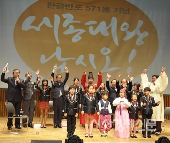 지난해 개최된 행사에서 박원순 시장·세종대왕, 한글 보급 정책 상황극 재현 후 학생들과 '만세삼창'을 하고 있다.