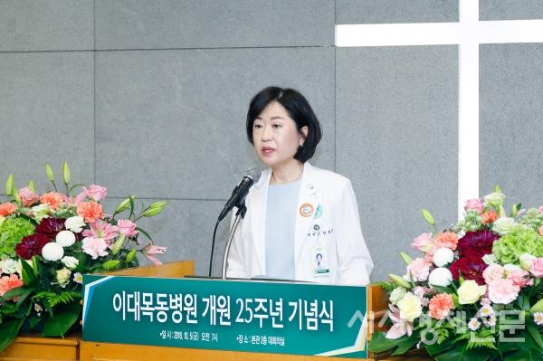 지난 10월 5일 개최된 이대목동병원 개원 25주년 기념식에서 한종인 이대목동병원장이 기념사를 하고 있다.