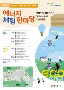 양천구 에너지 체험 한마당 포스터.