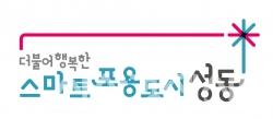 민선7기 성동구 비전브랜드