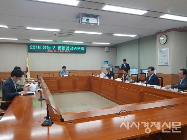 성동구에서 지난 5일 오후 2시 생활임금위원회를 개최하고 있는 모습.